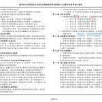 1070615_第一次變更設計(大會版報告書)_頁面_434