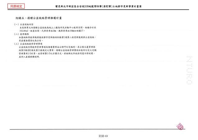 1070615_第一次變更設計(大會版報告書)_頁面_436