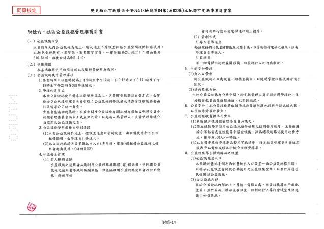 1070615_第一次變更設計(大會版報告書)_頁面_437
