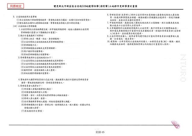 1070615_第一次變更設計(大會版報告書)_頁面_438