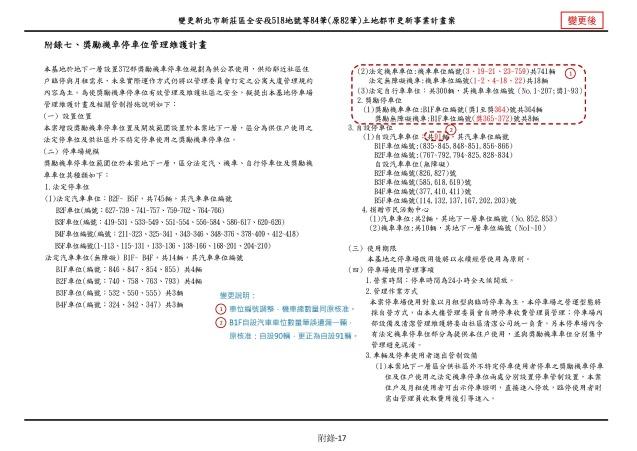 1070615_第一次變更設計(大會版報告書)_頁面_440