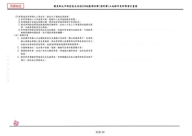 1070615_第一次變更設計(大會版報告書)_頁面_442