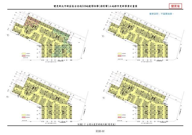 1070615_第一次變更設計(大會版報告書)_頁面_446