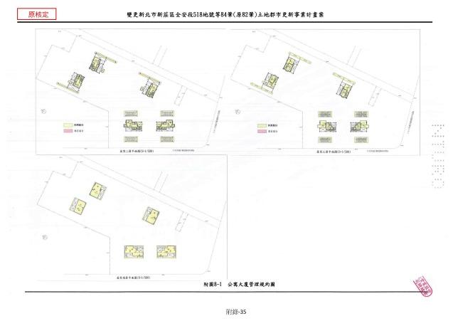 1070615_第一次變更設計(大會版報告書)_頁面_459