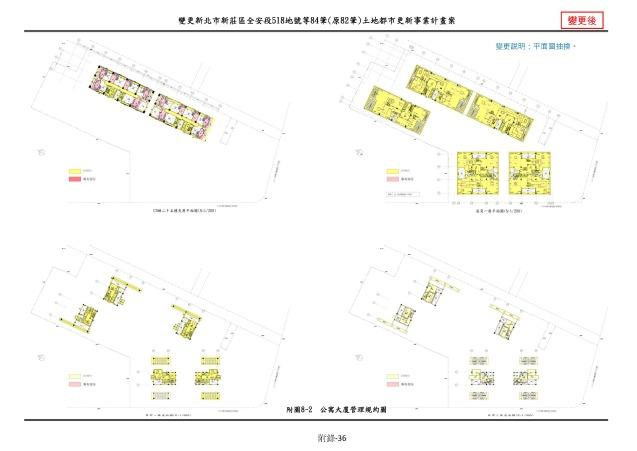 1070615_第一次變更設計(大會版報告書)_頁面_460