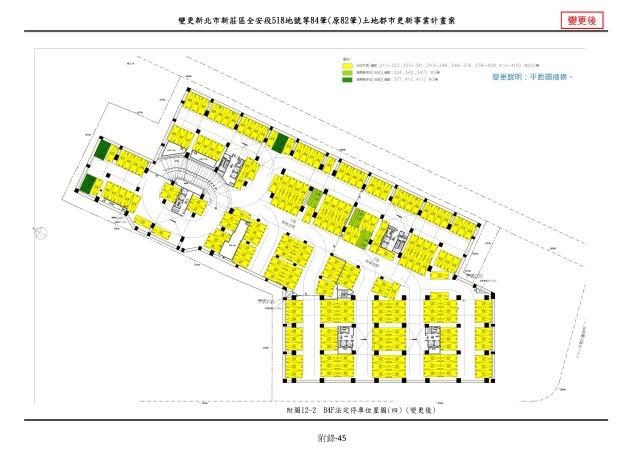 1070615_第一次變更設計(大會版報告書)_頁面_470