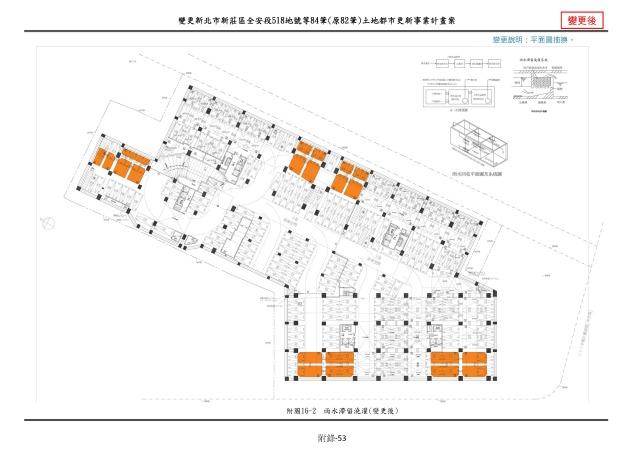 1070615_第一次變更設計(大會版報告書)_頁面_478