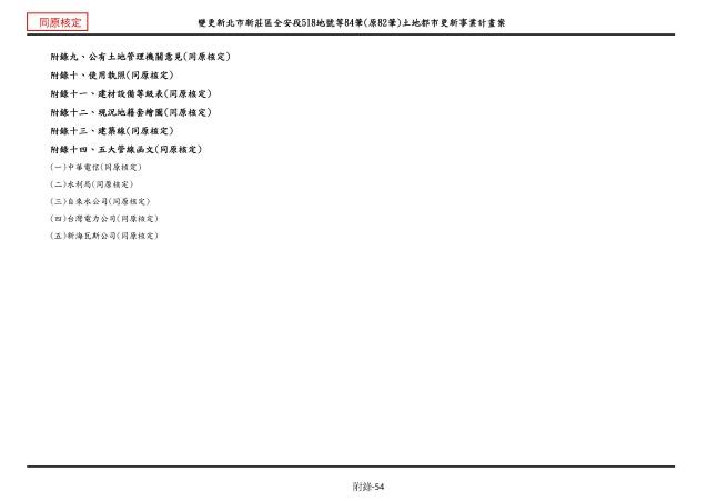 1070615_第一次變更設計(大會版報告書)_頁面_479