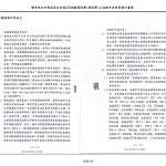 1070615_第一次變更設計(大會版報告書)_頁面_481
