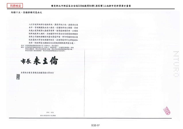 1070615_第一次變更設計(大會版報告書)_頁面_482