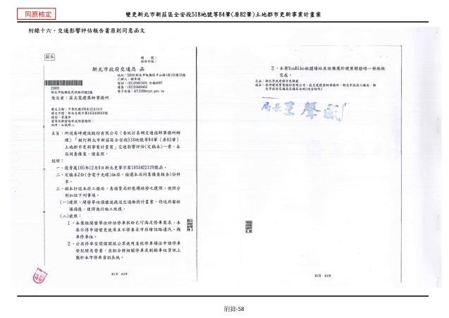 1070615_第一次變更設計(大會版報告書)_頁面_483