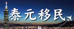 泰元banner0903